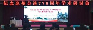 """Symposium über """"Gespräche von Liangzhou"""" abgehalten"""