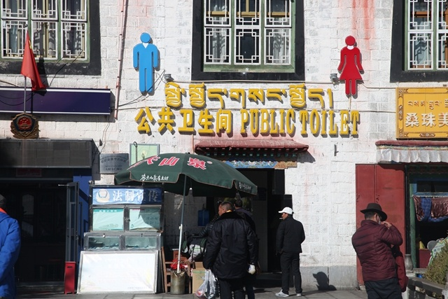 """【改革·印记】西藏的""""厕所革命"""""""