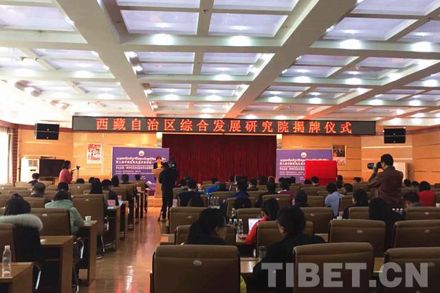 西藏综合发展研究院成立 为区域协调发展贡献智慧