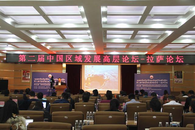第二届中国区域发展高层论坛在拉萨圆满落幕