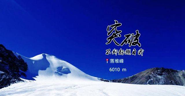 第十五届中国西藏登山大会开幕 四大内容不容错过