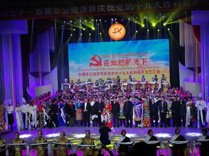 西藏非公经济界庆祝党的十九大胜利召开文艺汇演隆重举行