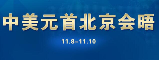 中美元首北京会晤
