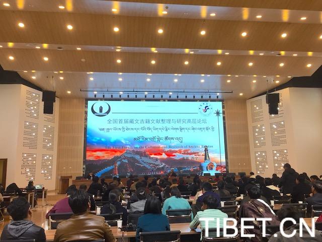 全国首届藏文古籍文献整理与研究高层论坛在西宁召开