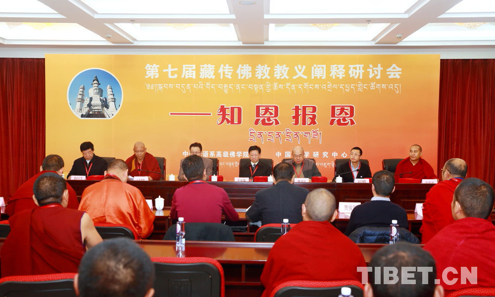 第七届藏传佛教教义阐释研讨会在京闭幕