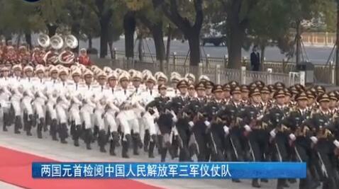 两国元首检阅中国人民解放军三军仪仗队