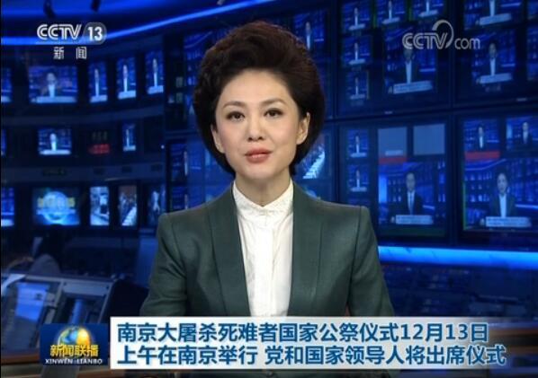 预告:10时直播南京大屠杀死难者国家公祭仪式