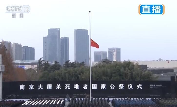 直播:南京大屠杀死难者国家公祭仪式