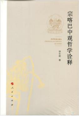 西藏佛教中观哲学研究的推进之作——读《宗喀巴中观哲学诠释》