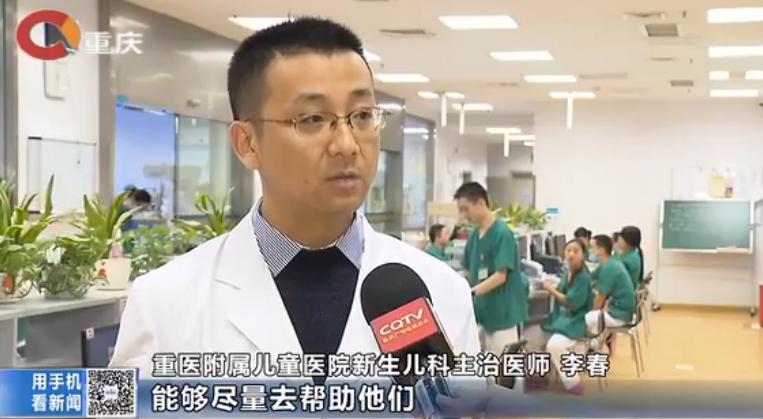 重庆市第三批医疗人才援藏工作组启程