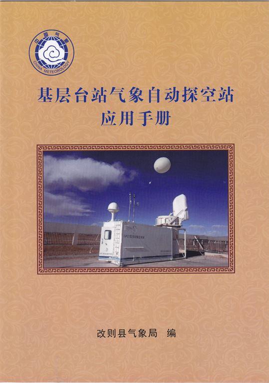 西藏阿里这样建设现代化基层气象业务