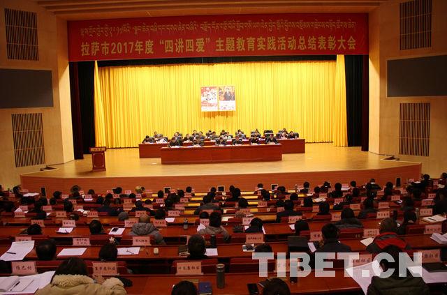 拉萨召开十九大教育实践活动总结大会