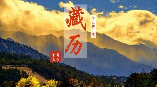拉薩冬游品牌推介會在京舉行|藏聞早餐12.18