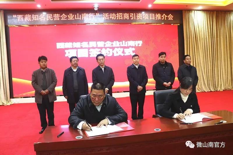 西藏知名民营企业家们来山南了……