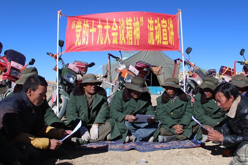 """【学思践悟•十九大】西藏:边防派出所""""摩托车宣讲队""""传递党的声音"""