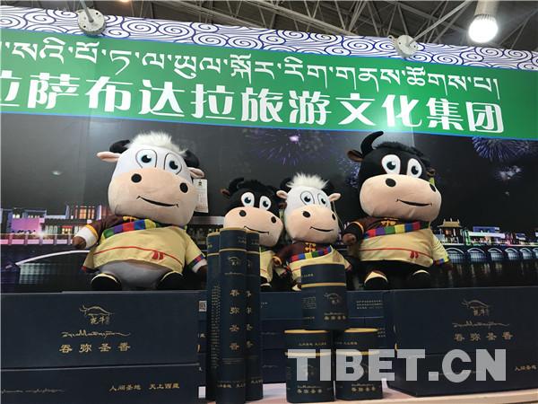 Ausstellung kultureller und kreativer Produkte aus Lhasa in Peking