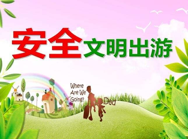 城关区旅游局发放旅游安全文明宣传册