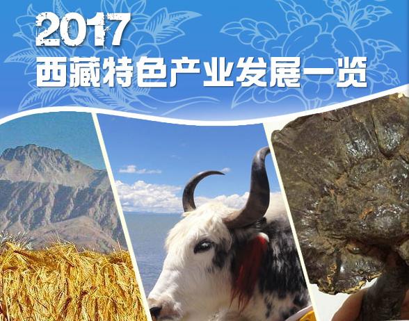 图解|2017西藏特色产业发展一览