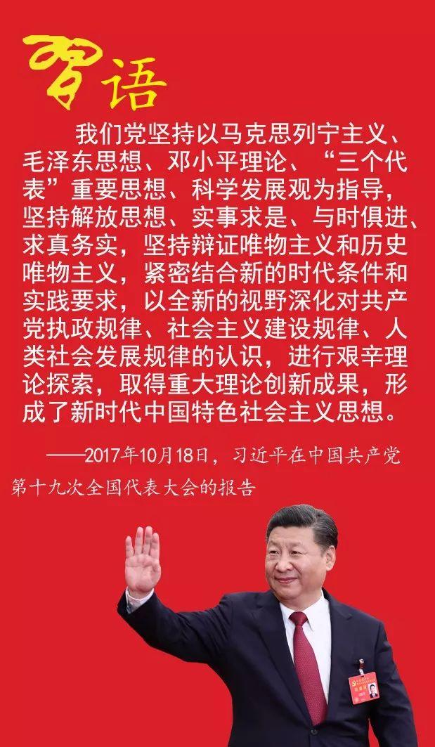 【十九大·理论新视野】习近平新时代中国特色社会主义思想的历史地位