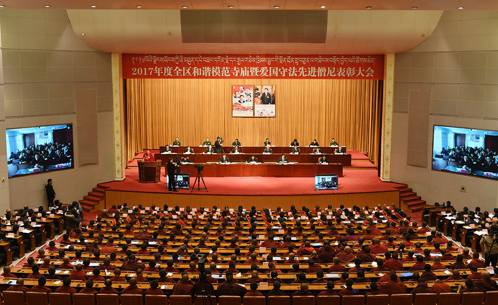 西藏自治区召开2017年度和谐模范寺庙暨爱国守法先进僧尼表彰大会