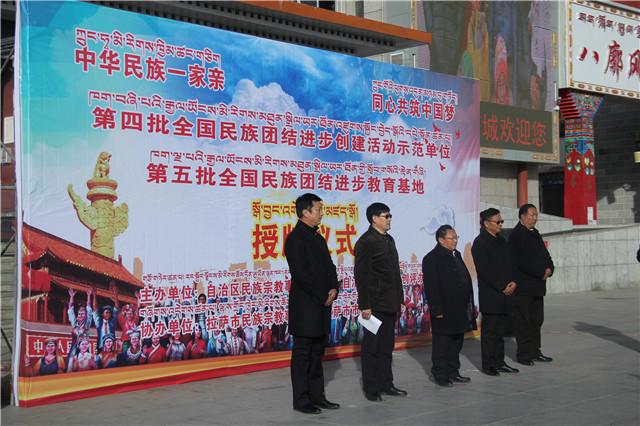 西藏7家示范单位2个教育基地受到国家民委表彰