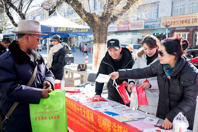 弘扬宪法精神,共建法治西藏——西藏开展法治宣传活动
