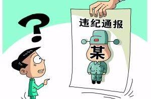 西藏自治区纪委通报三起违反中央八项规定精神典型案例