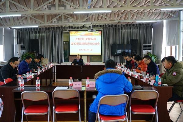 上海援藏联络组召开对口五县发改委住建局负责人交流培训会