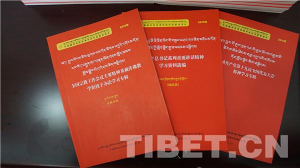 【十九大·理论新视野】中国藏语系高级佛学院掀起学习十九大精神热潮侧记