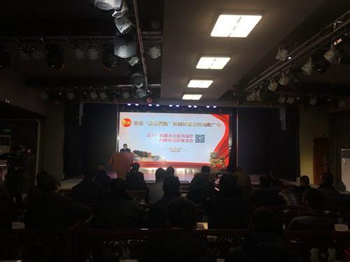 """首届""""法治西藏""""新媒体普法应用推广会"""