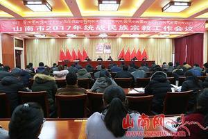 西藏山南市召开统战民族宗教工作会议
