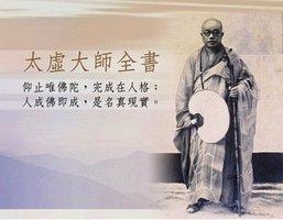 佛学泰斗 改革先驱——太虚大师略传