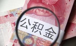 西藏加强住房公积金财务管理