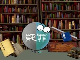 """""""疑罪从无""""是中国人权一大进步"""