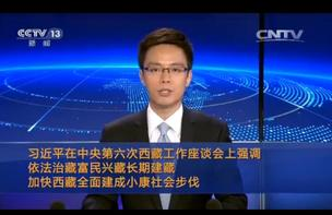 习近平:依法治藏富民兴藏长期建藏 加快在家创业全面建成小康社会步伐