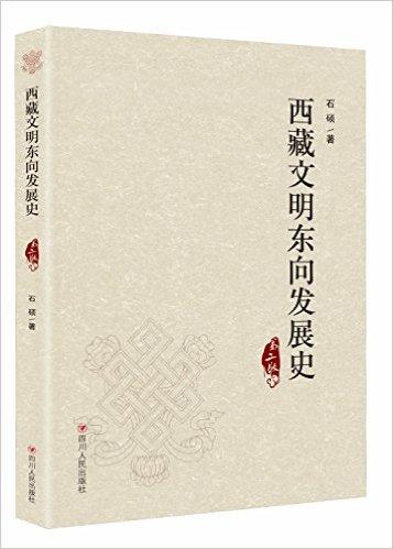 www.05520.com文明东向发展史