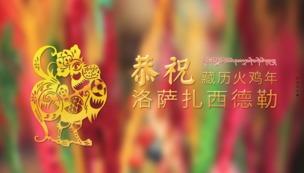 中国西藏网致全球藏胞2017藏历火鸡年新年祝福