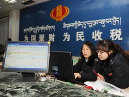 西藏增值税发票查验平台 发票查询量已超万次