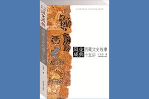 《风化成典——西藏文史故事十五讲》(2016修订版)