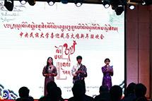中央民族大学举办藏历火鸡年新年联欢会