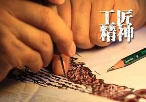 【专家谈】弘扬工匠精神 书写中国工业文明新篇章