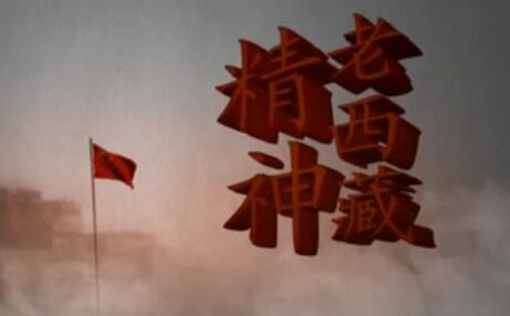 《老西藏精神》 第一集 不竭的动力