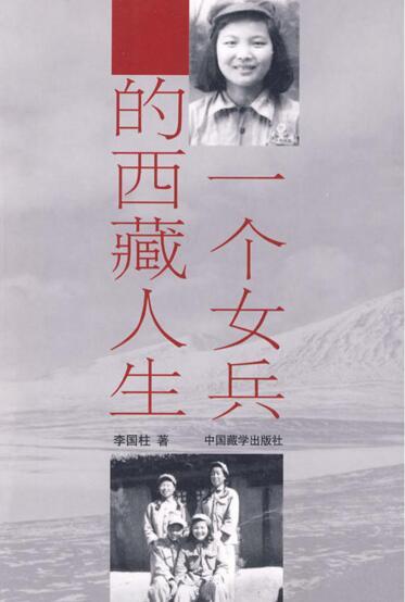 《一个女兵的西藏人生》