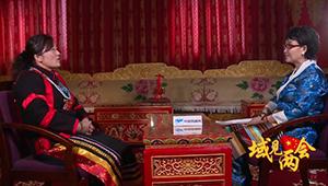 域见两会:专访全国政协委员格桑卓嘎