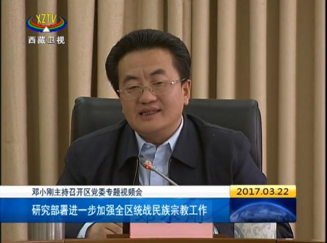 邓小刚主持召开区党委专题视频会