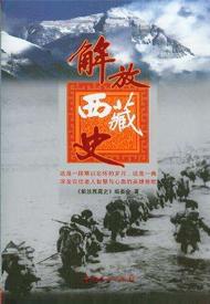 《解放西藏史》