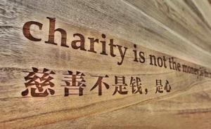 守住慈善本真,才能走得更远