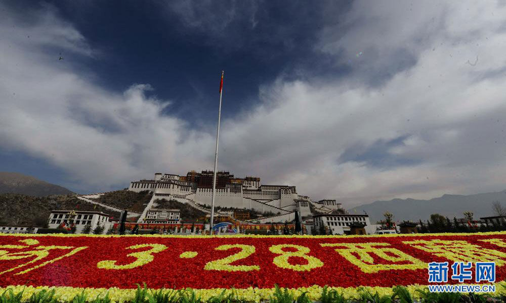 Commemorating 58th anniversary of Tibet's serfs' emancipation