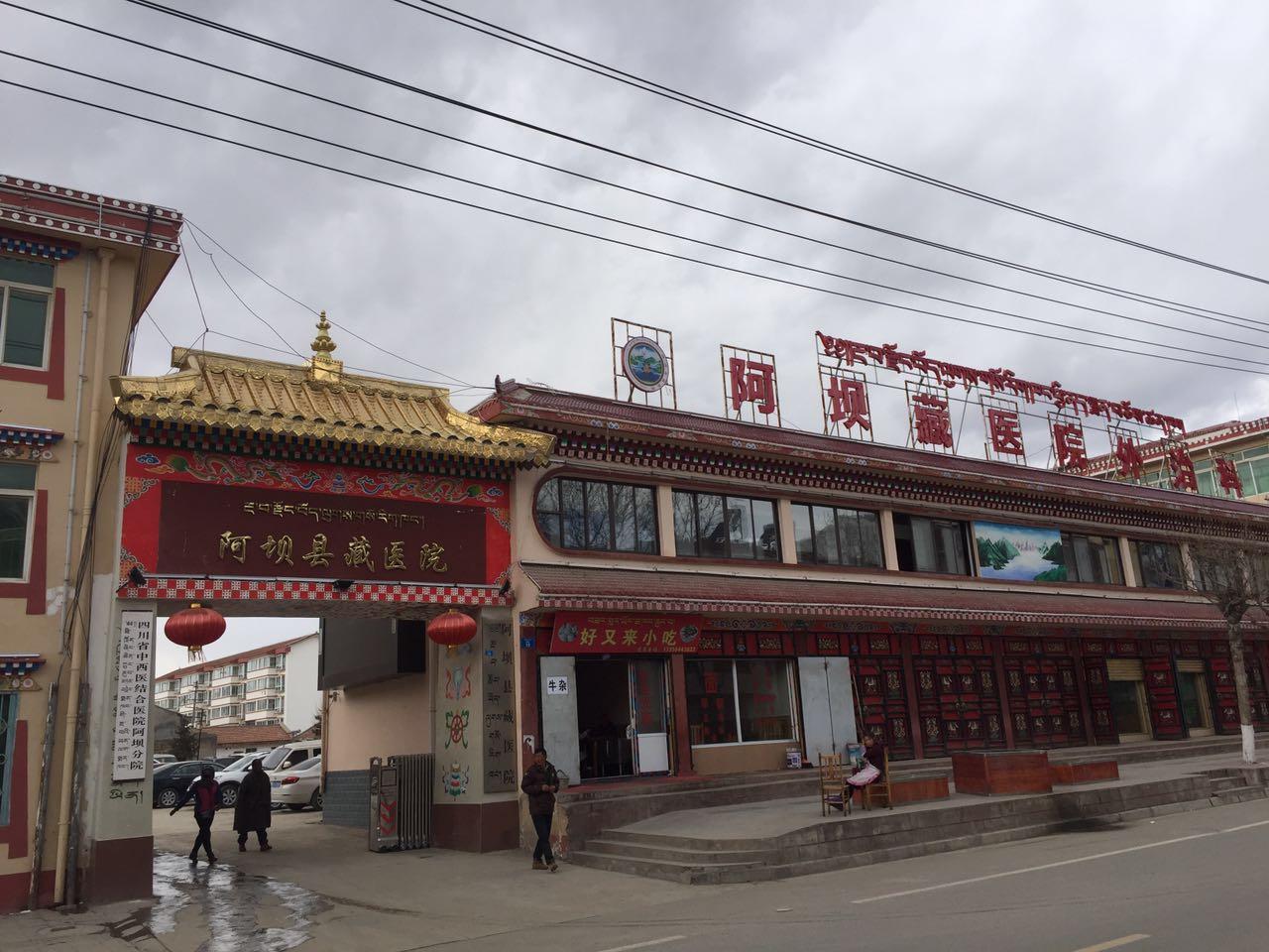 Veränderungen in tibetischen Gebieten (II): Gesundheitsversorgung