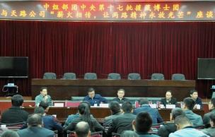 """第17批援藏""""博士服务团""""建言献策助推西藏发展"""